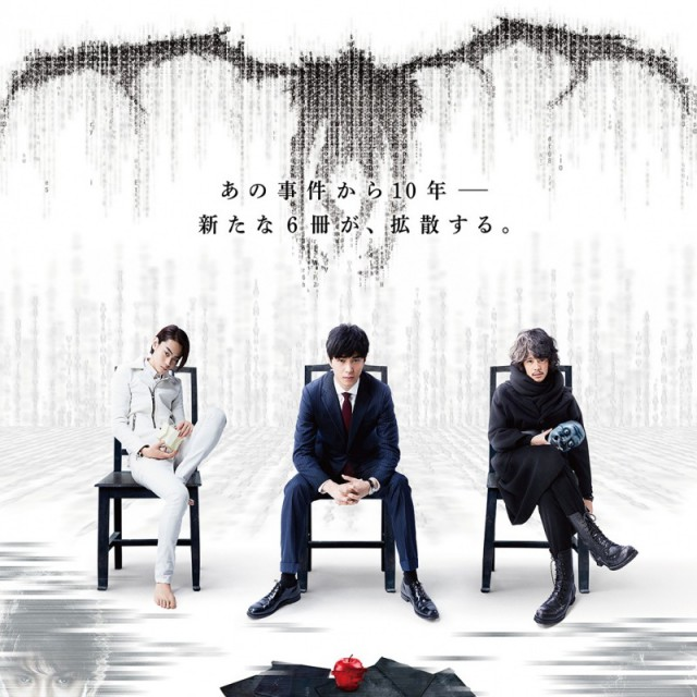 death note new